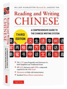 reading_and_writingChinese