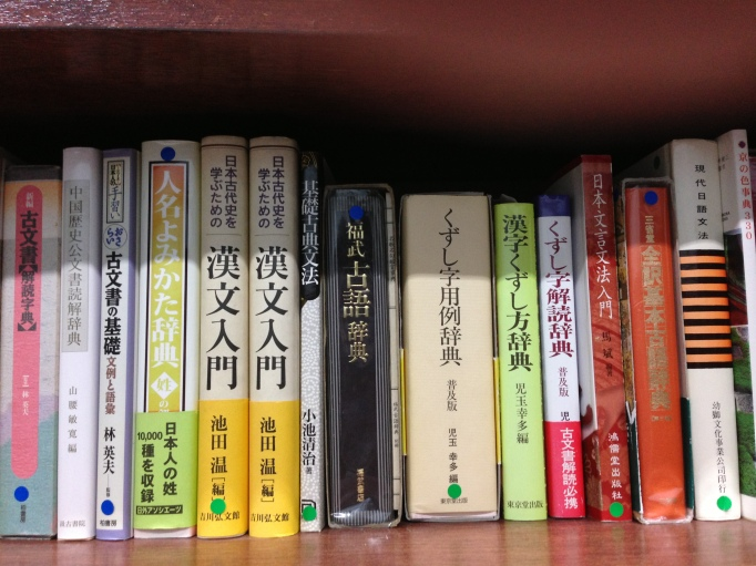 Japanese_reference_books