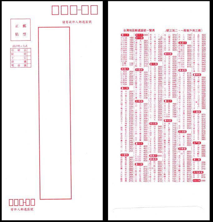 Envelope_(Taiwan)