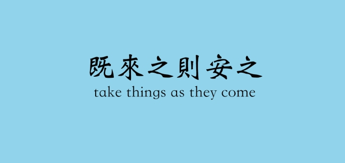 takethingsastheycome